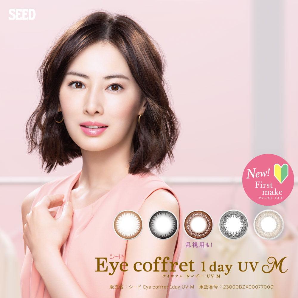 EyeCoffret 1day UV M