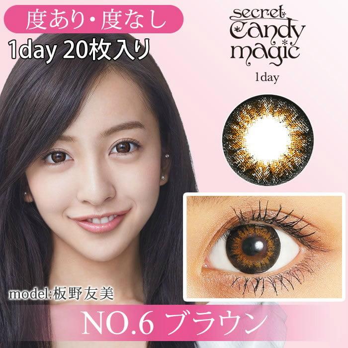 Secret Candy Magic 1 Day - N0.6 Brown