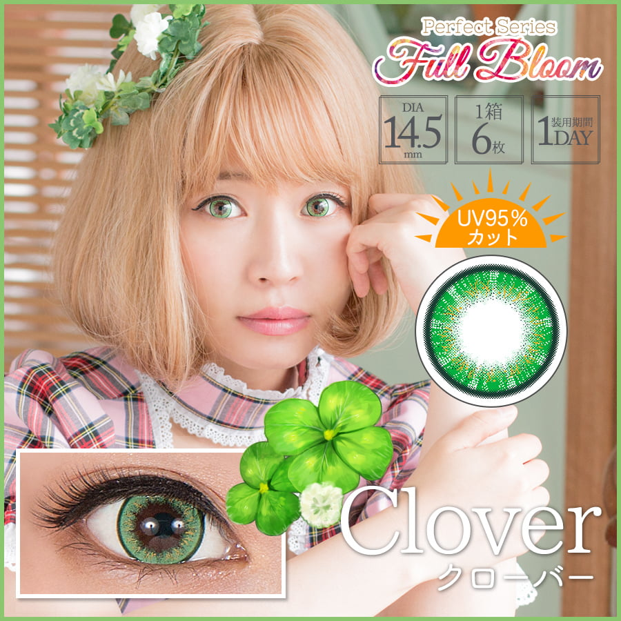 Perfect Series Full Bloom 1 Day - Clover