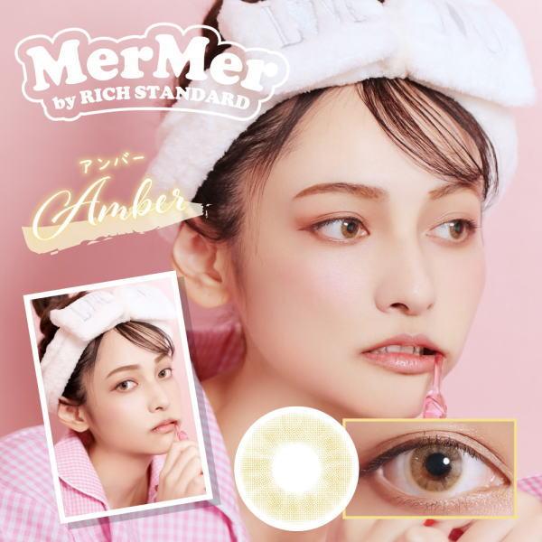 MerMer by Rich Standard - Amber